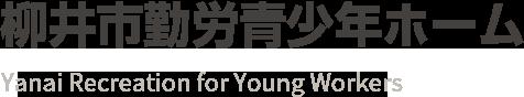 柳井市勤労青少年ホール