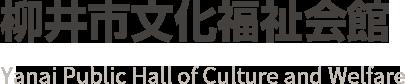 柳井市文化福祉会館